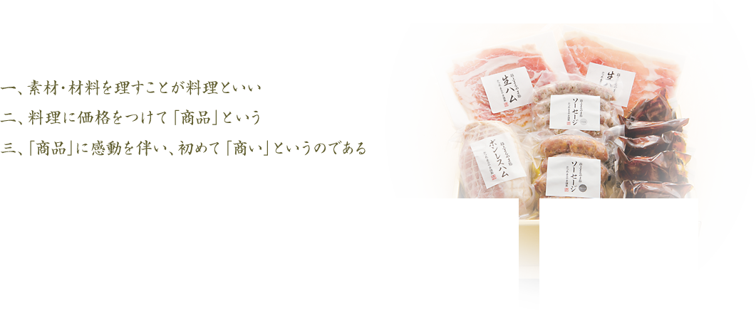素材・材料を理すことが料理といい 料理に価格をつけて「商品」という 「商品」に感動を伴い、初めて「商い」というのである