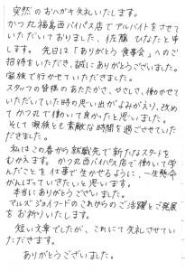 20160411_syacho