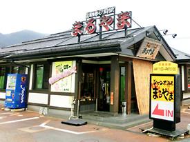 会津門田店