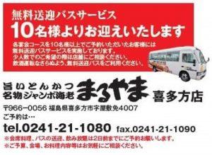 無料送迎バス紹介