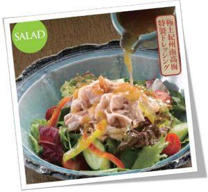 まるやま特製サラダ