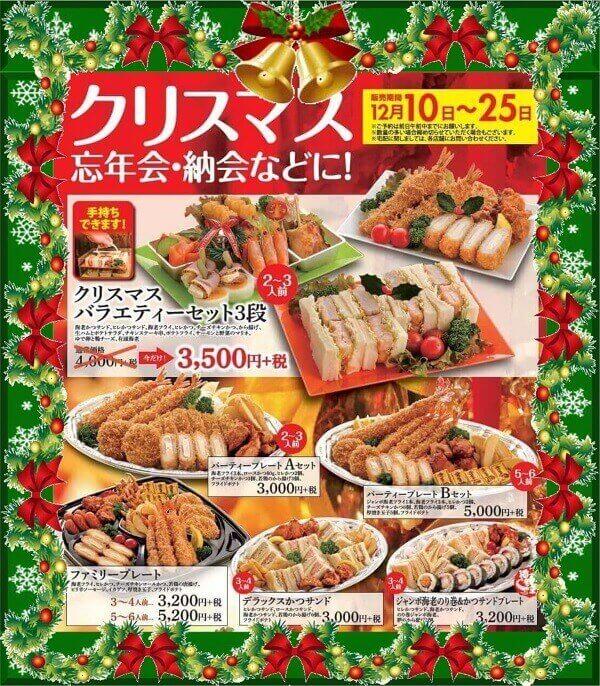 まるやまのクリスマスメニュー