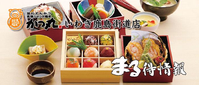 かつ丸福島西バイパス店イメージ