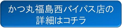 かつ丸福島西バイパス店の詳細はコチラ