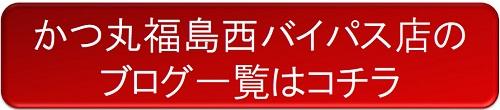 かつ丸福島西バイパス店のブログをもっと見る