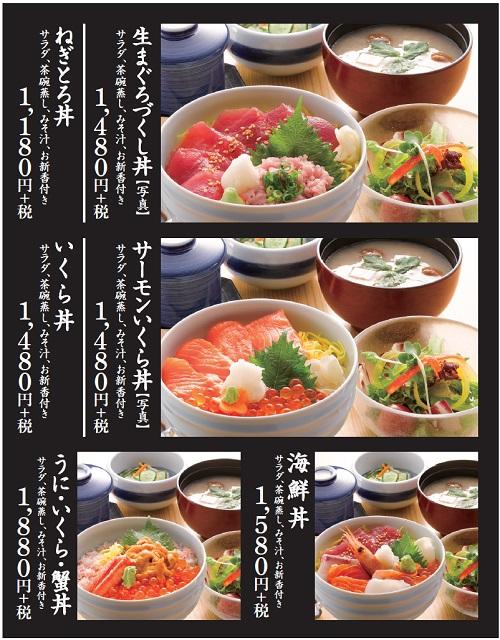 かつ丸の海鮮丼