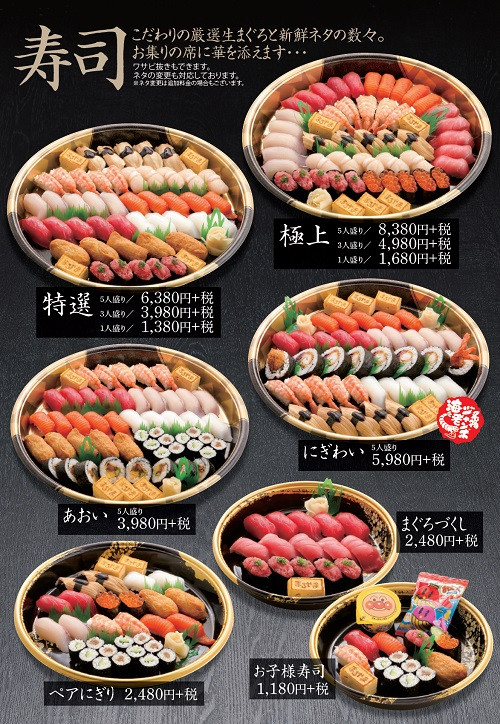 かつ丸の持ち帰り寿司