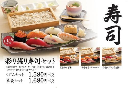 彩り握り寿司セット