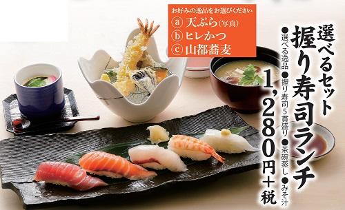 選べる握り寿司ランチ