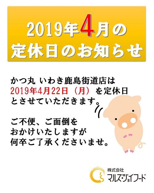 2019年4月のお休みのお知らせ