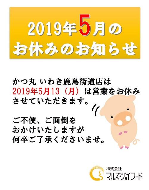 2019年5月の店休日のお知らせ