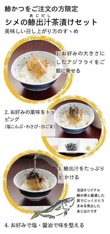 鯵茶漬けの美味しいお召し上がり方