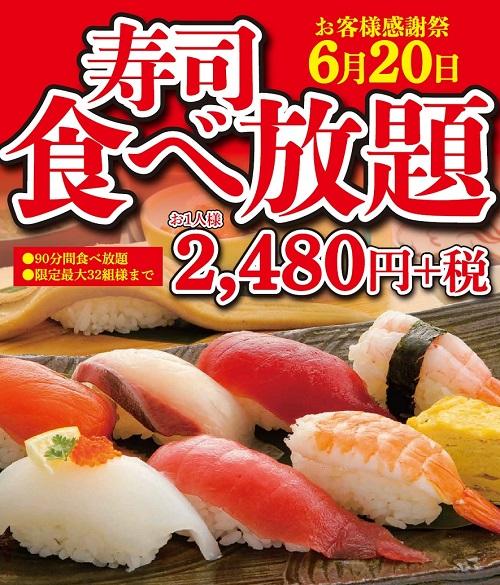 お寿司食べ放題のお知らせ