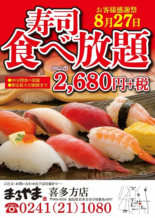 2019年8月のお寿司食べ放題のお知らせ