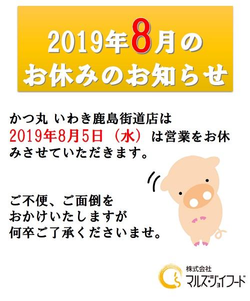 2019年8月の店休日のお知らせ