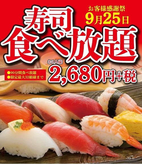 2019年9月のお寿司食べ放題のお知らせ