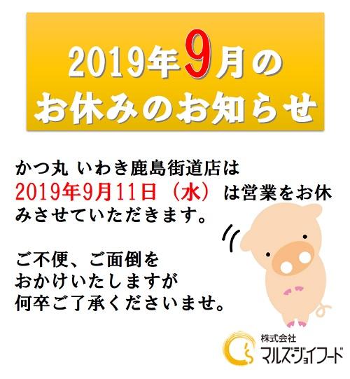 2019年9月いわきの店休日のお知らせ