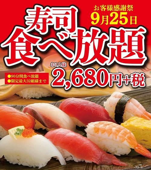 190925お寿司食べ放題のお知らせ
