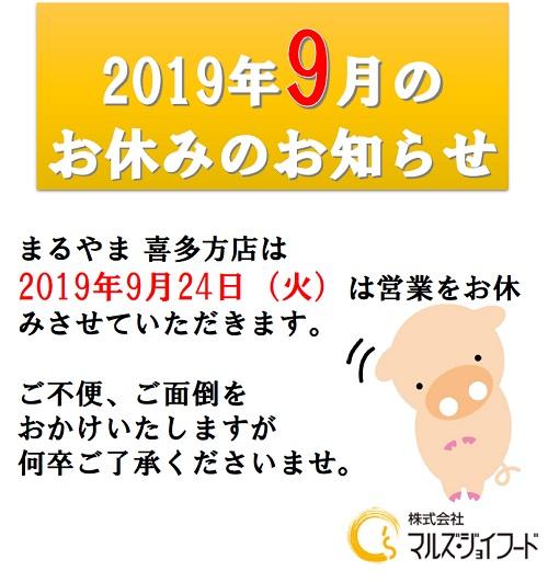 2019年9月の店休日のお知らせ