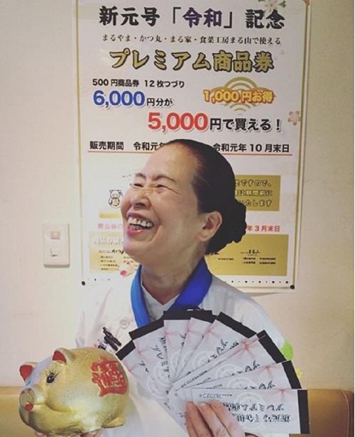 プレミアム商品券のご案内(いわき)