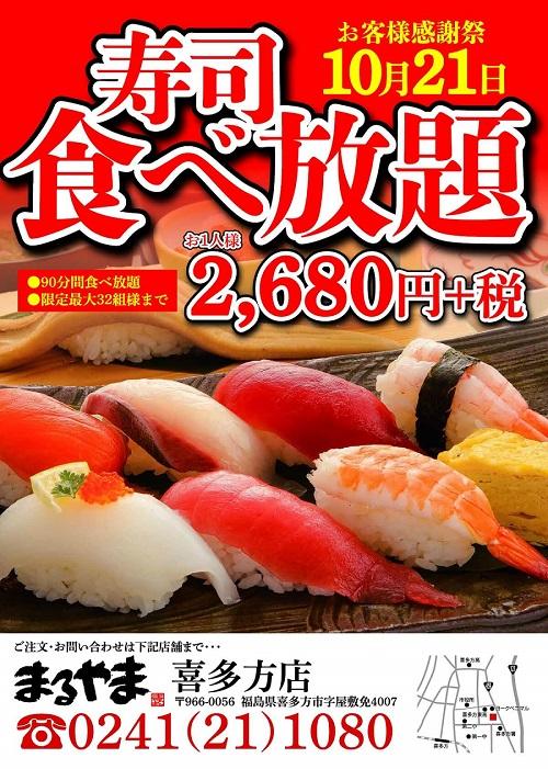 2019年10月21日お寿司食べ放題のお知らせ