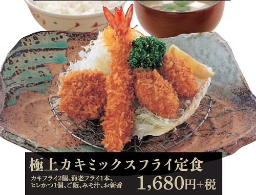 極上カキミックスフライ定食