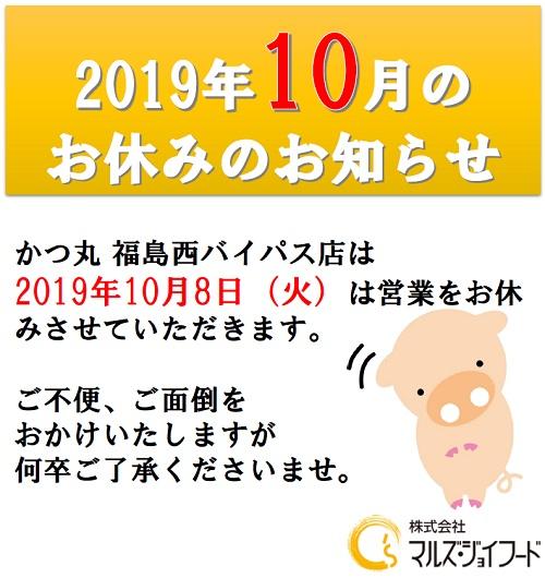 2019年10月福島店の店休日のお知らせ