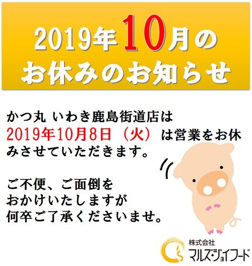 2019年10月いわき店店休日のお知らせ