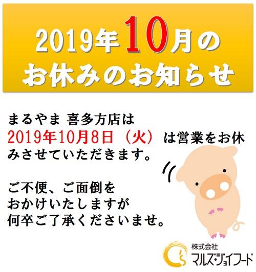 2019年10月喜多方店の店休日のお知らせ