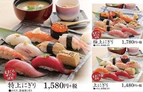 まるやまの握り寿司