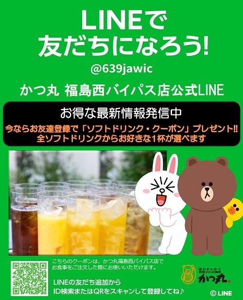 かつ丸福島西バイパス店公式LINEPOP