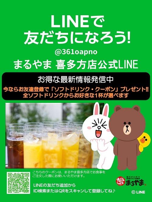 まるやま喜多方店公式LINEpop