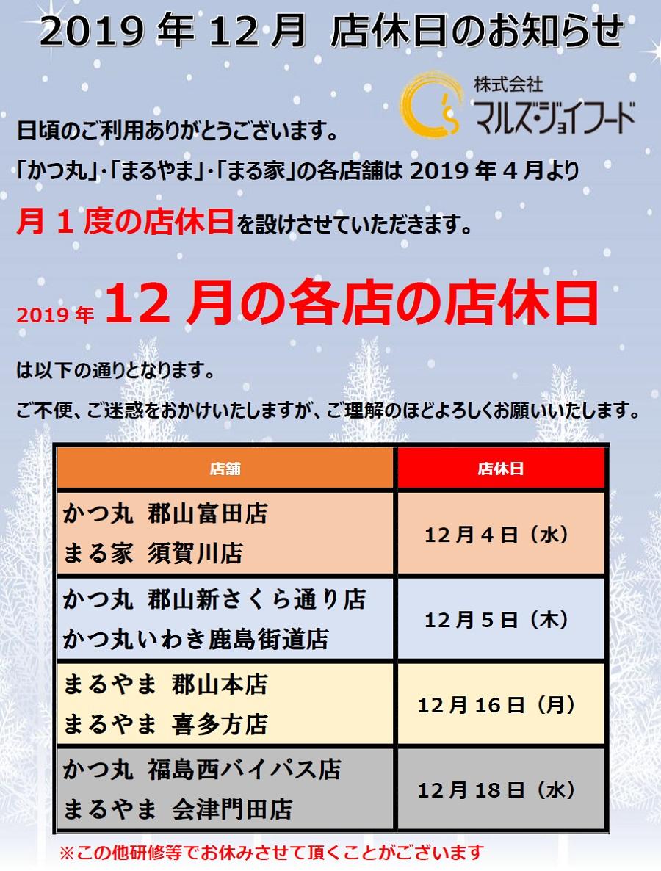 2019年12月の店休日のお知らせ