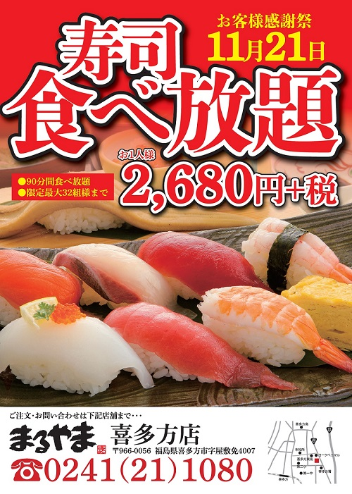 2019年11月のお寿司食べ放題のお知らせ