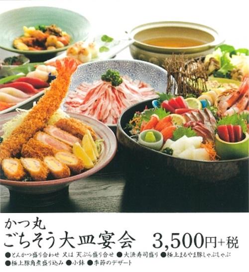 かつ丸福島の大皿宴会料理