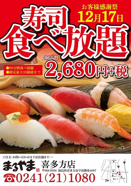 まるやま喜多方2019年12月お寿司食べ放題のお知らせ