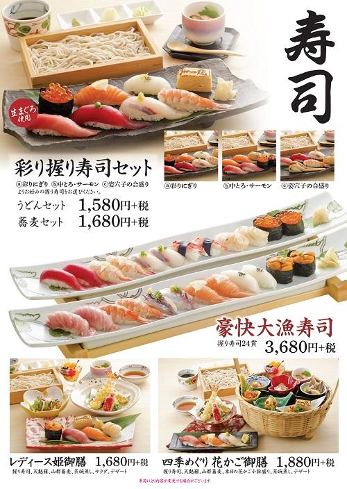 かつ丸福島のお寿司①