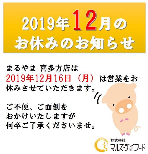 まるやま喜多方2019年12月の店休日のお知らせ
