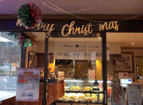 かつ丸のクリスマス