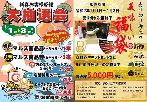 まるやまの2020年新春イベント