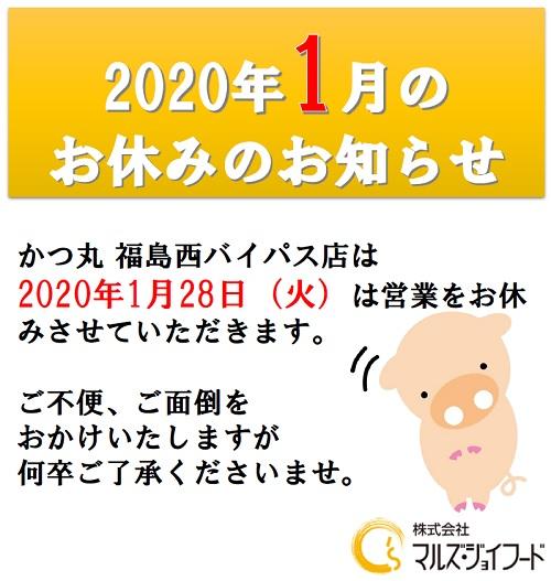 20/1/28かつ丸福島店休日