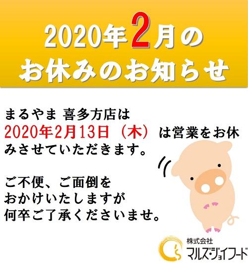 2020年2月まるやま喜多方店休日のお知らせ
