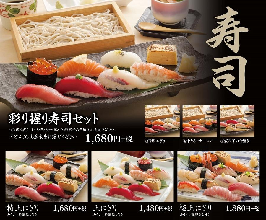 まるやま喜多方お寿司メニュー