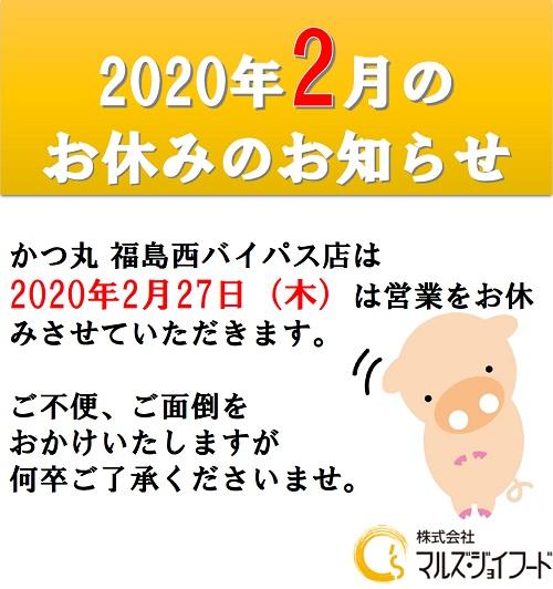 かつ丸福島2020年2月の店休日のお知らせ