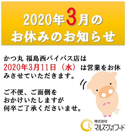 福島2020年3月の店休日