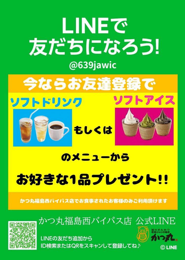 かつ丸福島2020LINE登録POP