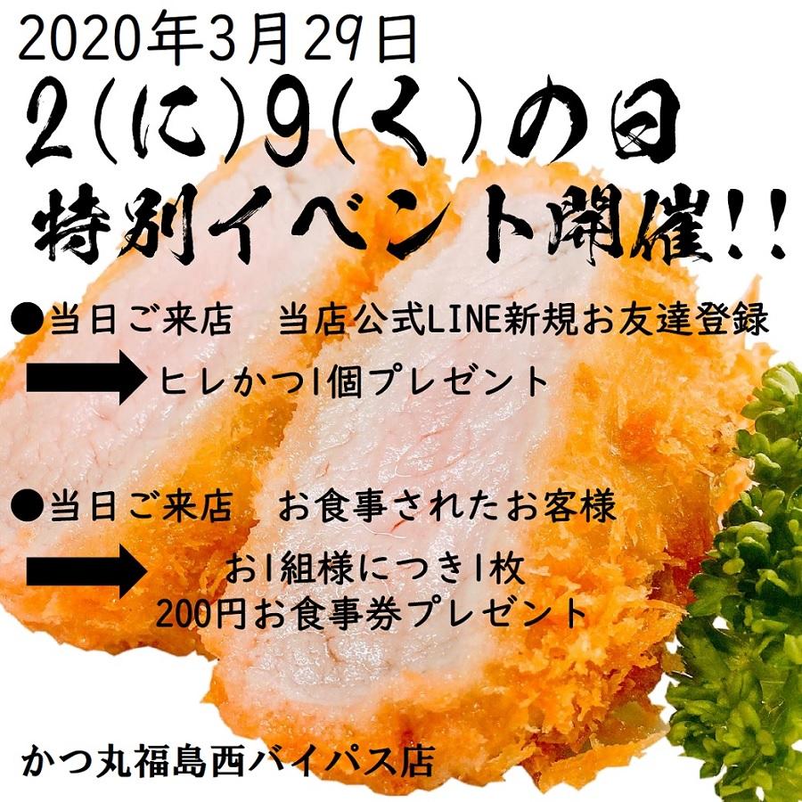 2020/03/29福島西イベント
