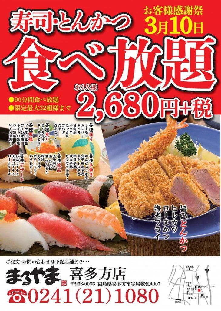 まるやま喜多方2020年3月の食べ放題開催日のお知らせ