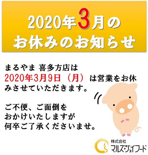 喜多方2020年3月の店休日