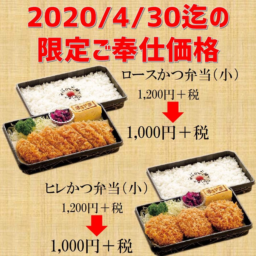 ロースかつ弁当&ヒレかつ弁当200円引き